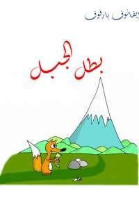 تحميل كتاب بطل الجبل ل إيفان بارفوف pdf مجاناً | مكتبة تحميل كتب pdf