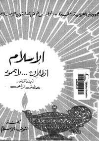 تحميل كتاب الإسلام انطلاق لا جمود ل الدكتور مصطفى الرافعى pdf مجاناً   مكتبة تحميل كتب pdf