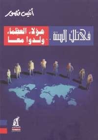 تحميل كتاب فى تلك السنة .. هؤلاء العظماء ولدوا معاً ل أنيس منصور pdf مجاناً | مكتبة تحميل كتب pdf