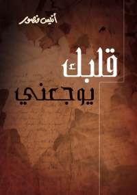تحميل كتاب قلبك يوجعنى ل أنيس منصور pdf مجاناً | مكتبة تحميل كتب pdf