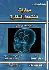 تحميل كتاب مهارات تنشيط الذاكرة ل مادلين بيرلى آلن pdf مجاناً | مكتبة تحميل كتب pdf