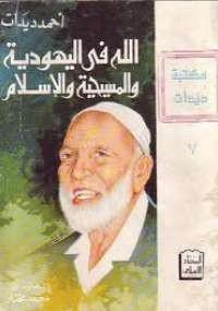 تحميل كتاب الله في اليهودية والمسيحية والإسلام ل أحمد ديدات pdf مجاناً | مكتبة تحميل كتب pdf