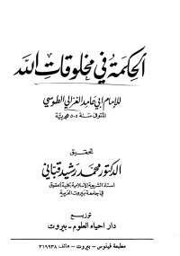 تحميل كتاب الحكمة فى مخلوقات الله ل أبو حامد الغزالي pdf مجاناً | مكتبة تحميل كتب pdf