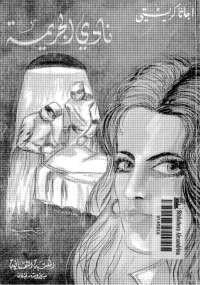 تحميل كتاب نادى الجريمة ل أجاثا كريستى pdf مجاناً | مكتبة تحميل كتب pdf