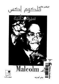 تحميل كتاب مالكوم إكس ل اليكس هاليى pdf مجاناً | مكتبة تحميل كتب pdf