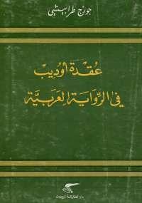 تحميل كتاب عقدة أوديب فى الرواية الأدبية ل جورج طرابيشي pdf مجاناً | مكتبة تحميل كتب pdf
