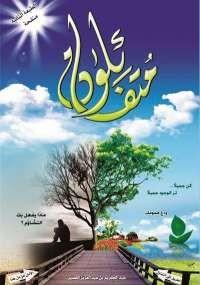 تحميل كتاب متفائلون ل عبد الكريم القصيّر pdf مجاناً | مكتبة تحميل كتب pdf