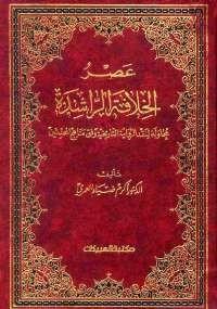 تحميل كتاب عصر الخلافة الراشدة ل أكرم ضياء العمري pdf مجاناً | مكتبة تحميل كتب pdf