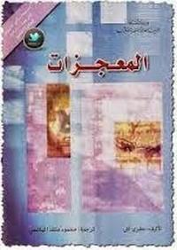 تحميل كتاب المعجزات pdf مجاناً تأليف جفرى آش | مكتبة تحميل كتب pdf