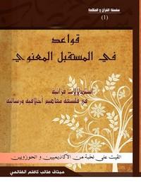 تحميل كتاب قواعد في المستقبل المعنوي ل ميثاق طالب كاظم الظالمي مجانا pdf | مكتبة تحميل كتب pdf