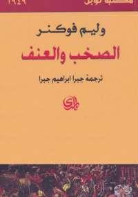 تحميل كتاب الصخب والعنف ل وليم فوكنر pdf مجاناً | مكتبة تحميل كتب pdf
