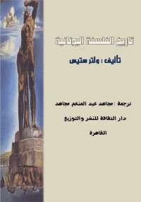 تحميل كتاب تاريخ الفلسفة اليونانية ل ولتر ستيس pdf مجاناً | مكتبة تحميل كتب pdf