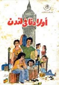 تحميل كتاب أولادنا فى لندن ل على سالم pdf مجاناً | مكتبة تحميل كتب pdf