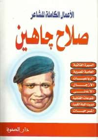 تحميل كتاب الأعمال الكاملة للشاعر صلاح جاهين ل صلاح جاهين pdf مجاناً | مكتبة تحميل كتب pdf
