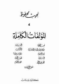 تحميل كتاب المؤلفات الكاملة - المجلد الرابع ل نجيب محفوظ pdf مجاناً | مكتبة تحميل كتب pdf