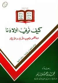 تحميل كتاب كيف نربى أولادنا؟ ل محمد بن جميل زينو pdf مجاناً | مكتبة تحميل كتب pdf