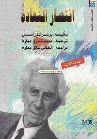تحميل كتاب انتصار السعادة ل برتراند راسل pdf مجاناً | مكتبة تحميل كتب pdf