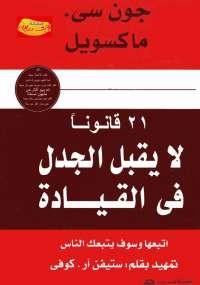 تحميل كتاب 21 قانوناً لا يقبل الجدل فى القيادة ل جون سى . ماكسويل pdf مجاناً | مكتبة تحميل كتب pdf