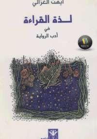 تحميل كتاب لذة القراءة فى أدب الرواية ل أيمن الغزالى pdf مجاناً   مكتبة تحميل كتب pdf