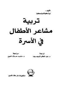 تحميل كتاب تربية مشاعر الأطفال فى الأسرة ل ي. إ. كولتشيتسكايا pdf مجاناً | مكتبة تحميل كتب pdf