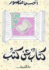 تحميل كتاب كتاب عن كتب ل أنيس منصور pdf مجاناً | مكتبة تحميل كتب pdf