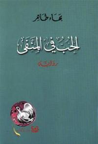 تحميل رواية الحب في المنفى pdf مجانا تأليف بهاء طاهر | مكتبة تحميل كتب pdf