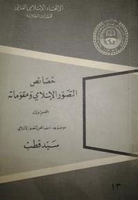 كتاب خصائص التصور الإسلامي ومقوماته ل سيد قطب | تحميل كتب pdf