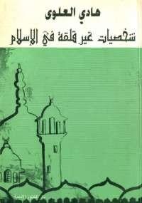 تحميل كتاب شخصيات غير قلقة فى الإسلام ل هادي العلوي pdf مجاناً   مكتبة تحميل كتب pdf