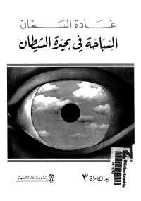 تحميل كتاب السباحة فى بحيرة الشيطان ل غادة السمان pdf مجاناً | مكتبة تحميل كتب pdf