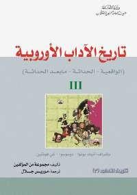تحميل كتاب تاريخ الآداب الأوروبية - الجزء الثالث ل مجموعة مؤلفين pdf مجاناً | مكتبة تحميل كتب pdf