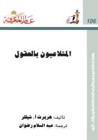 تحميل كتاب المتلاعبون بالعقول ل هربرت شيللر pdf مجاناً | مكتبة تحميل كتب pdf