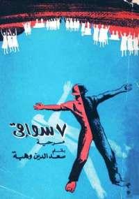 تحميل كتاب مسرحية 7 سواقى ل سعد الدين وهبة pdf مجاناً | مكتبة تحميل كتب pdf