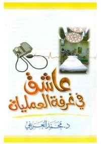 تحميل كتاب عاشق .. فى غرفة العمليات ل محمد العريفى pdf مجاناً | مكتبة تحميل كتب pdf