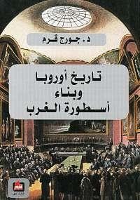 تحميل كتاب تاريخ أوروبا وبناء أسطورة الغرب ل جورج قرم pdf مجاناً   مكتبة تحميل كتب pdf