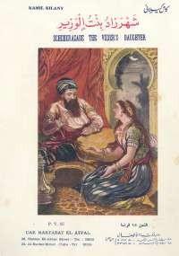 تحميل كتاب شهرزاد بنت الوزير ل كامل كيلانى pdf مجاناً | مكتبة تحميل كتب pdf