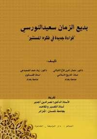 تحميل كتاب بديع الزمان سعيد النورسى - قراءة جديدة فى فكره المستنير ل جمال الدين الكيلانى و زياد الصميدعى pdf مجاناً | مكتبة تحميل كتب pdf