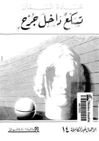 تحميل كتاب تسكع داخل جرح ل غادة السمان pdf مجاناً   مكتبة تحميل كتب pdf