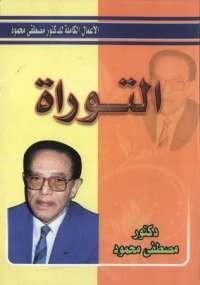 تحميل كتاب التوراة ل د. مصطفى محمود pdf مجاناً | مكتبة تحميل كتب pdf