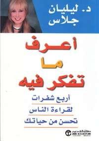 تحميل كتاب أعرف ما تفكر فيه ل ليليان جلاس pdf مجاناً | مكتبة تحميل كتب pdf