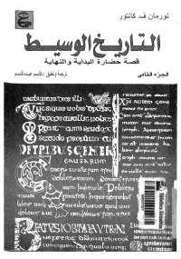 تحميل كتاب التاريخ الوسيط - قصة حضارة (البداية والنهاية) ل نورمان كانتور pdf مجاناً | مكتبة تحميل كتب pdf