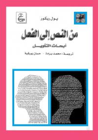تحميل كتاب من النص إلى الفعل ل بول ريكور pdf مجاناً | مكتبة تحميل كتب pdf
