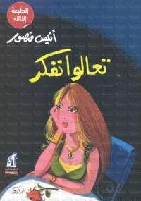 تحميل كتاب تعالوا نفكر ل أنيس منصور pdf مجاناً | مكتبة تحميل كتب pdf