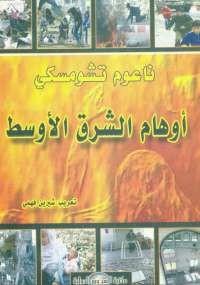 تحميل كتاب أوهام الشرق الأوسط ل نعوم تشومسكى pdf مجاناً | مكتبة تحميل كتب pdf