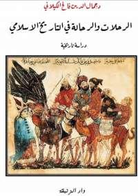 تحميل كتاب الرحلات والرحالة فى التاريخ الإسلامى ل جمال الدين فالح الكيلاني pdf مجاناً | مكتبة تحميل كتب pdf