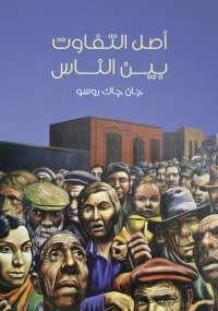 تحميل كتاب أصل التفاوت بين الناس ل جان جاك روسو pdf مجاناً | مكتبة تحميل كتب pdf
