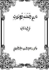 تحميل كتاب تاريخ الفلسفة الإسلامية - قراءة ثانية ل جمال الدين فالح الكيلاني pdf مجاناً | مكتبة تحميل كتب pdf