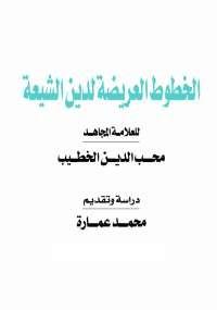 تحميل كتاب الخطوط العريضة لدين الشيعة ل محب الدين الخطيب pdf مجاناً | مكتبة تحميل كتب pdf