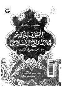تحميل كتاب الأسرات الحاكمة فى التاريخ الإسلامى ل كليفورد مورجان وجون ديز pdf مجاناً | مكتبة تحميل كتب pdf