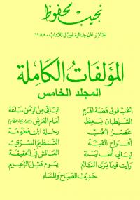 تحميل كتاب المؤلفات الكاملة - المجلد الخامس ل نجيب محفوظ pdf مجاناً   مكتبة تحميل كتب pdf