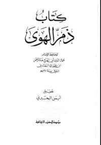 تحميل كتاب ذمّ الهوى ل ابن الجوزي pdf مجاناً | مكتبة تحميل كتب pdf